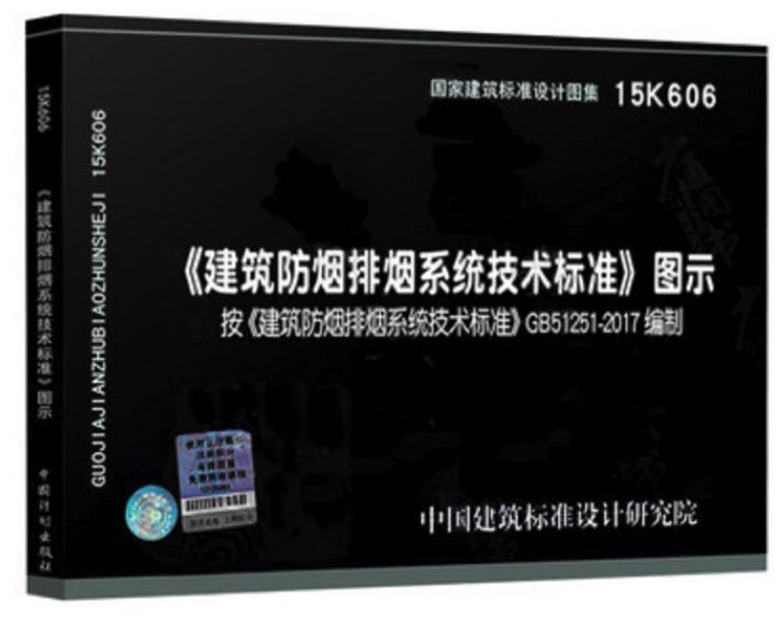 建筑防烟排烟系统技术标准.jpg